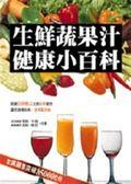 (二手書)生鮮蔬果汁健康小百科