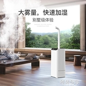 加濕器 工業加濕器大容量空氣家用空調靜音落地大型商用噴霧量別墅上加水 阿薩布魯