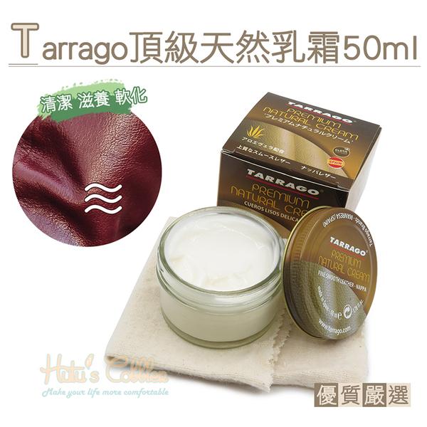 Tarrago頂級天然乳霜.50ml 配件 鞋材【鞋鞋俱樂部】【906-L246】