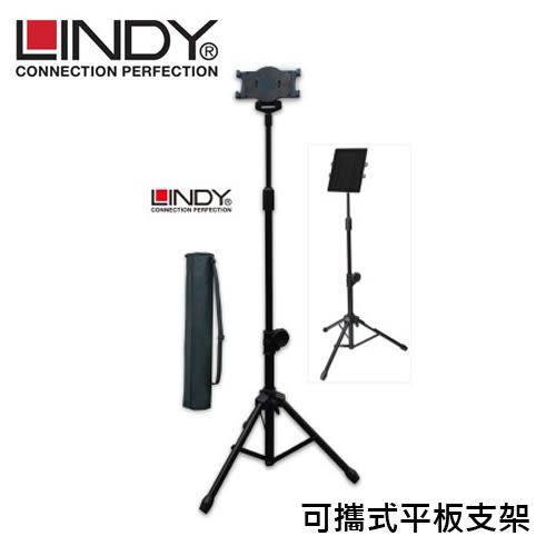 LINDY 7吋~10吋適用 可攜式 平板支架 40734