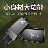 [哈GAME族]免運費 可刷卡 酷威 COOV N200 無線手把轉換器 SWITCH NS專用 適用PS4/XBOX/PS3手把