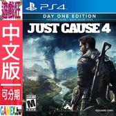 PS4 正當防衛 4(中文版)