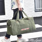 大容量手提旅行包帆布袋男士單肩行李包背包裝衣服旅游包運動健身 范思蓮恩