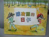 【書寶二手書T1/少年童書_WFM】晾衣服的日子_潔西莎.貝格利,  黃筱茵
