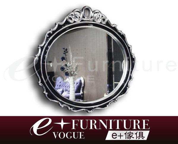 『 e+傢俱 』AB71 萊西 Lacy 宮廷法式雕花 沉穩黑/珍珠白化妝鏡