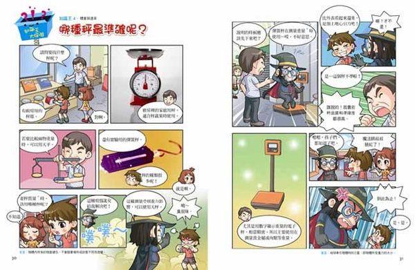 【奇買親子購物網】《漫畫科學館》系列 科學知識王(1/2/3/4)