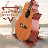 木質民謠吉他架子立式支架免打孔家用可拆卸尤克里里ukulele琴架 台北日光