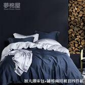 100%頂級天絲萊賽爾 加大薄床包+鋪棉兩用被套四件組 加高30公分-一彎心跡-藍-tencel-夢棉屋