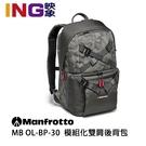 【24期0利率】Manfrotto MB OL-BP-30 模組化 雙肩攝影後背包 相機包 正成公司貨 挪威系列 曼富圖