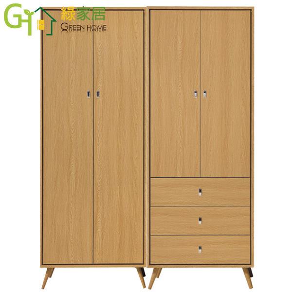 【綠家居】尼卡 時尚5尺木紋開門三抽衣櫃(三吊桿+三抽屜+開放式層格)