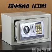 萬泰20電子投幣保險箱迷你全鋼入牆小型家用儲蓄辦公保險櫃