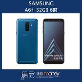 (12期0利率+側掀皮套)三星 SAMSUNG Galaxy A6+/雙卡雙待/無邊框全螢幕/臉部解鎖/指紋辨識【馬尼】