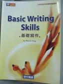 【書寶二手書T8/語言學習_XEC】基礎寫作 = Basic writing skills