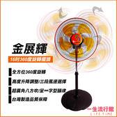 金展輝 16吋360度旋轉立扇(A-1611) 電風扇 台灣製造 辦公室 小資女 B14061