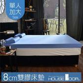 House Door 抗菌防螨布套 8cm乳膠記憶床墊-單大3.5尺(海洋藍)