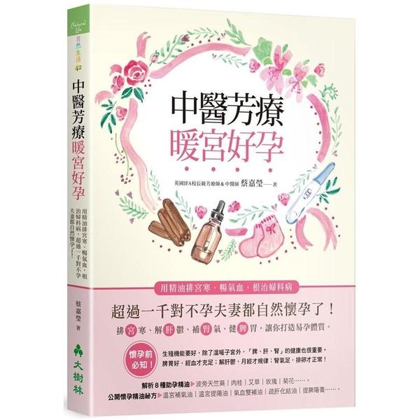 中醫芳療暖宮好孕:用精油排宮寒、暢氣血,根治婦科病,超過一千對不孕夫妻都自然懷孕