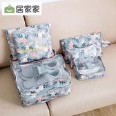 居家家旅行防水收納袋套裝7件套 行李箱衣服整理包旅游內衣收納包