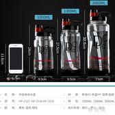 大容量水壺 華亞大容量塑料水杯子1000ML便攜太空杯超大號戶外運動水壺 ZJ1133 【雅居屋】