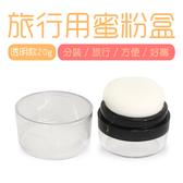 旅行用蜜粉盒 20g 透明罐 旅行 分裝【RC000】粉撲 可拆 可洗 圓鏡