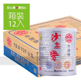 【牛頭牌】沙茶醬737g,12罐/箱,不添加防腐劑,平均單價223.75元