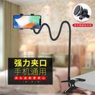手機支架多功能懶人支架床頭手機架iphone通用夾子桌面直播支撐駕金屬手機座