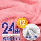 方格牌24兩純棉毛巾-12條裝(粉色.白色)台灣製[52897]