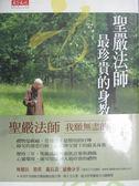 【書寶二手書T7/宗教_JAU】聖嚴法師最珍貴的身教_潘煊