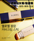 【2wenty6ix】韓國 ELROEL水感保濕 遮瑕仙女棒 粉底棒 12g SPF50+ PA+++