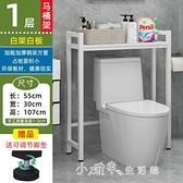 馬桶置物架 滾筒洗衣機架子浴室洗手間馬桶架廁所儲物收納架【全館免運】