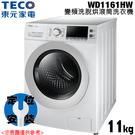【TECO東元】11公斤變頻洗脫烘滾筒洗衣機 WD1161HW 免運費 定位安裝