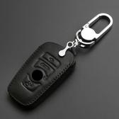 寶馬鑰匙套真皮3系GT320Li老5系525Li520/7系730/X3X4車鑰匙扣包