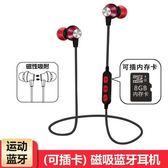 藍芽耳機 運動 運動藍芽耳機 學生無線跑步雙耳耳塞式入耳式頭戴掛耳插卡MP3 igo 玩趣3C