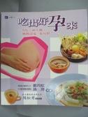 【書寶二手書T6/保健_YKB】吃出好孕來_鄭月虹