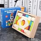 櫸木30粒彩色木盒裝積木大塊堆搭兒童益智早教立體幾何形狀玩具  聖誕節免運