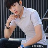 夏季男士短袖襯衫韓版修身潮流帥氣青年休閒寸衫夏裝薄款免燙襯衣 卡布奇諾