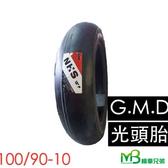 機車兄弟【G.M.D GTT  100/90-10 F  光頭胎】