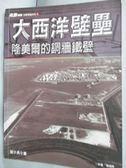 【書寶二手書T1/軍事_YHI】大西洋壁壘-隆美爾的銅牆鐵壁_楊增輝