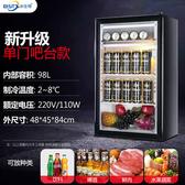 冷凍櫃 冷藏展示柜保鮮柜立式單門雙門商用冰柜超市吧台柜冰箱冷柜