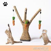貓爬架劍麻繩 貓抓板 貓爬架 貓玩具劍麻磨爪貓抓柱跳臺寵物用品        時尚教主