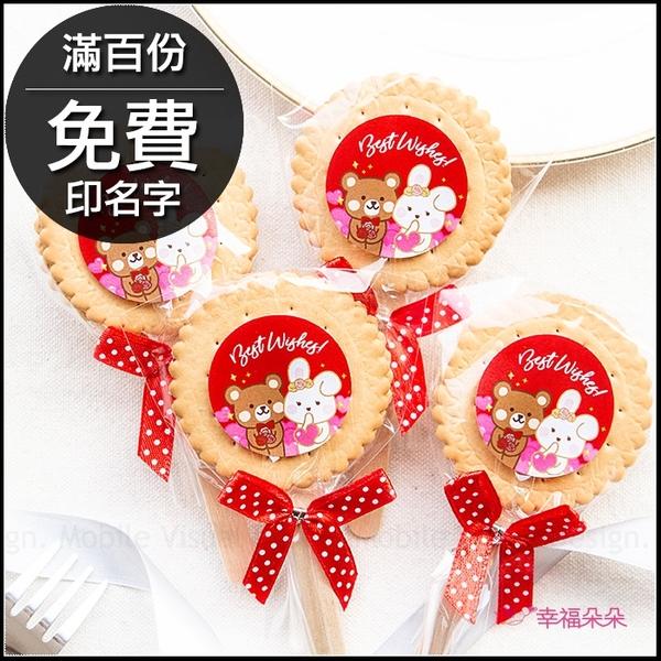 奇奇妮妮麥芽餅(滿百份免費印名字) -甜蜜之戀款(限宅配) 二次進場 來店禮 情人節 婚禮小物