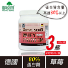 【御松田】乳清蛋白-草莓口味(500g/瓶)-3瓶 現貨免運 運動 健身 愛用 乳清蛋白