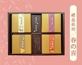 【春之喜禮盒】牛蒡茶/牛蒡黑豆茶/鳳梨乾/芒果乾-養生果乾-一次擁有 最佳伴手禮 附精美提袋