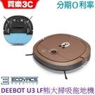 科沃斯熊大掃地機器人 ECOVACS DEEBOT U3 LINE FRIEND,聯強代理,分期0利率