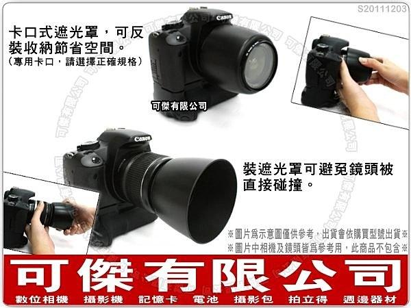 Canon ET-67 副廠遮光罩 可反扣 適用EF 100mm F2.8 Macro USM 周年慶特價 可傑