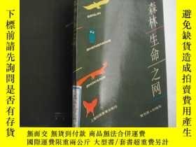 二手書博民逛書店罕見森林生命之網Y14134 曾覺民 劉錦榮 上海科技教育出版社