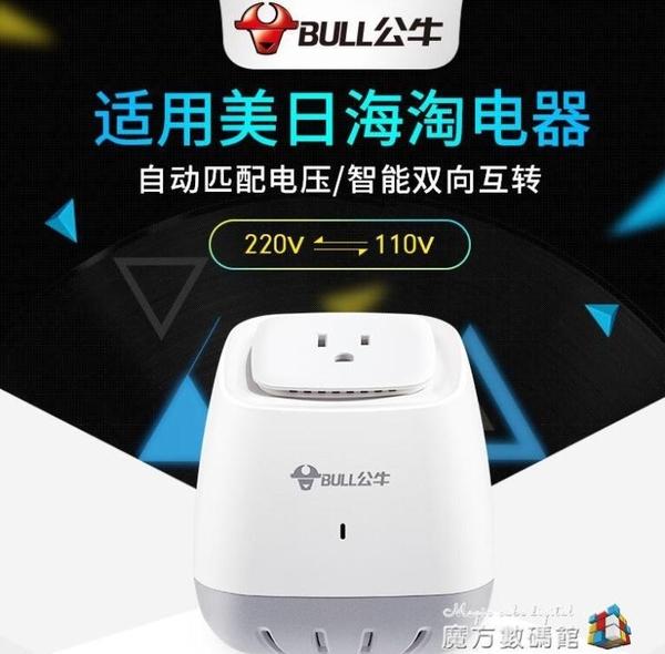 舜紅220v轉110v變壓器110v轉為220v美國日本100v電壓轉換器2000w- 魔方數碼
