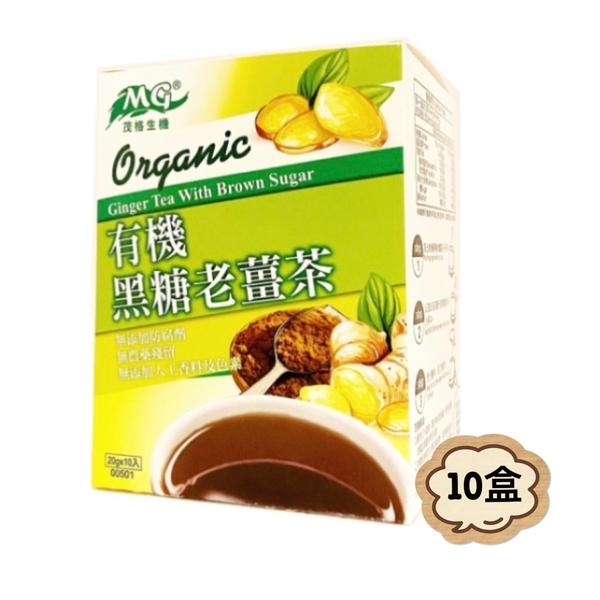 【茂格】有機黑糖老薑茶(15g*10包/盒)10盒入