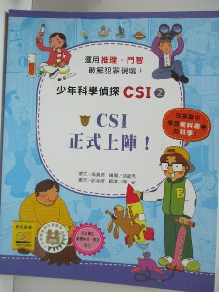 【書寶二手書T4/少年童書_D5D】少年科學偵探CSI 2-CSI正式上陣!_高嬉貞