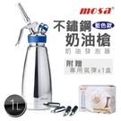 MOSA 不鏽鋼奶油槍 - 藍 1.0L 附贈10顆專用氣彈