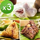 樂活e棧-三低招牌素滷粽子+三低素食養生粽子+包心冰晶Q粽子-紅豆(6顆/包,共3包)